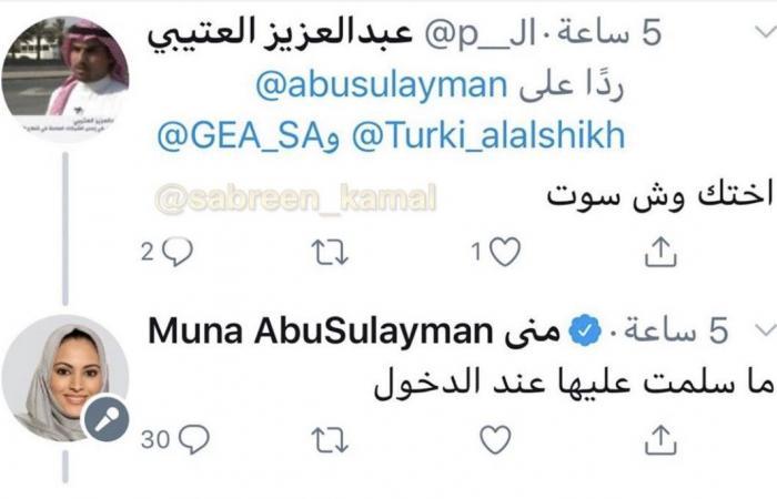 """تركي آل الشيخ يوجه تحذيرا """"شديد اللهجة"""" للإعلامية منى أبو سليمان"""