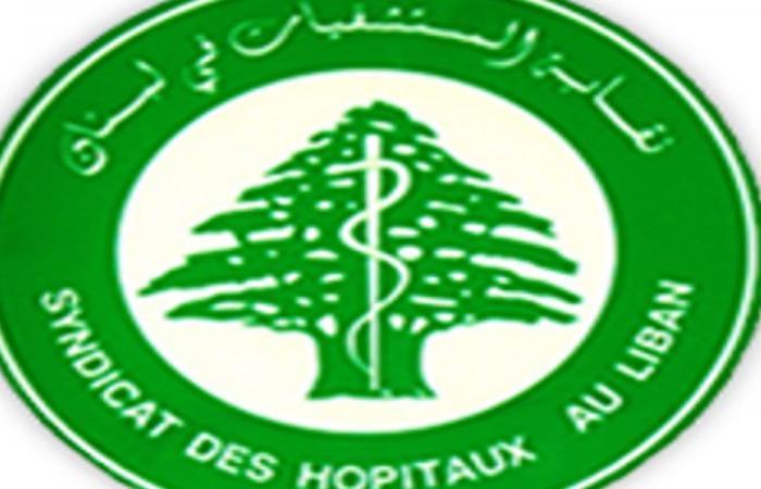 نقابة المستشفيات ذكرت مدير الضمان باليوم التحذيري الجمعة