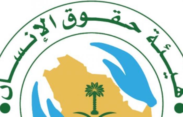 الخليح   حقوق الإنسان السعودي: نقلة نوعية بتعزيز دور المرأة