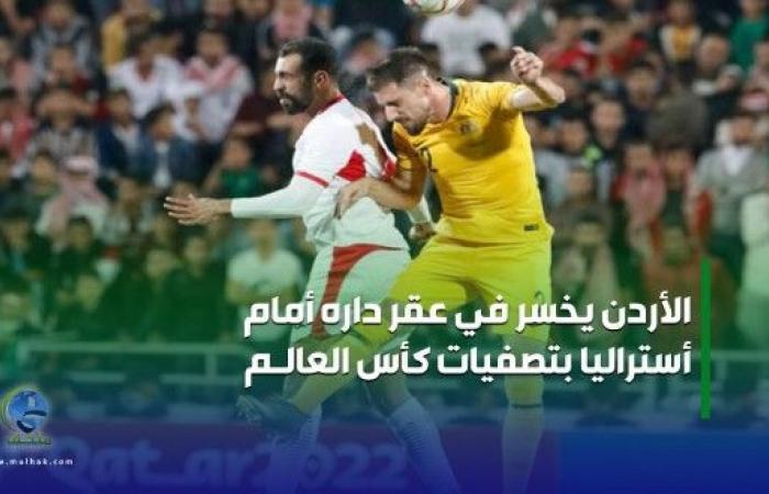 الأردن يخسر في عقر داره أمام أستراليا بتصفيات كأس العالم