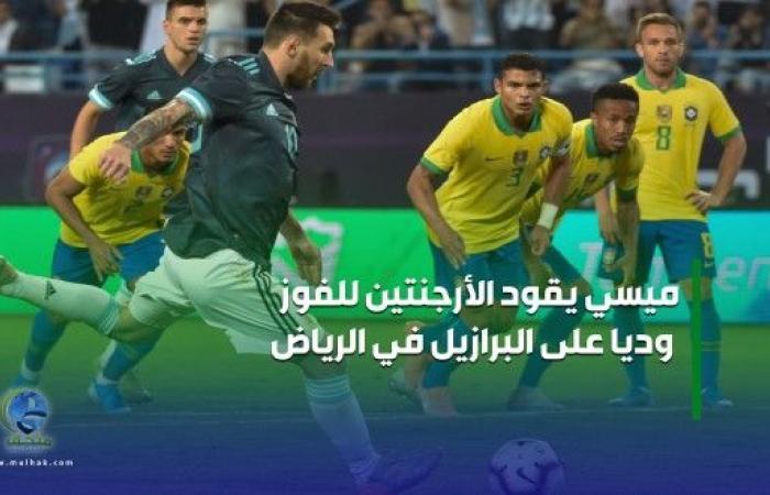 ميسي يقود الأرجنتين للفوز وديا على البرازيل في الرياض