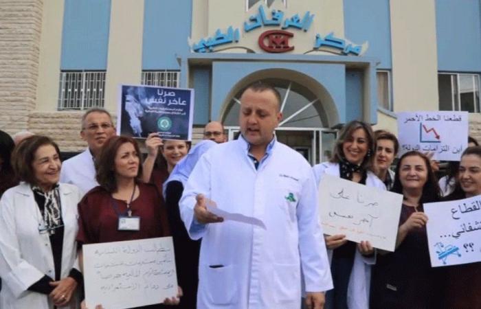 اعتصام في مركز العرفان الطبي في السمقانية