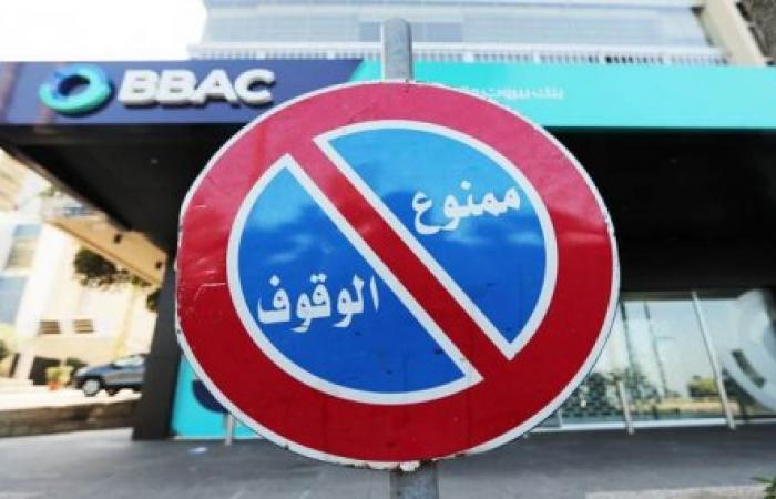 كبرى المصارف اللبنانية تواجه مخاطر ائتمان عالية جداً