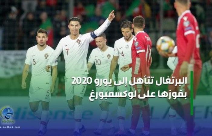 البرتغال تتأهل إلى يورو 2020 بفوزها على لوكسمبورغ