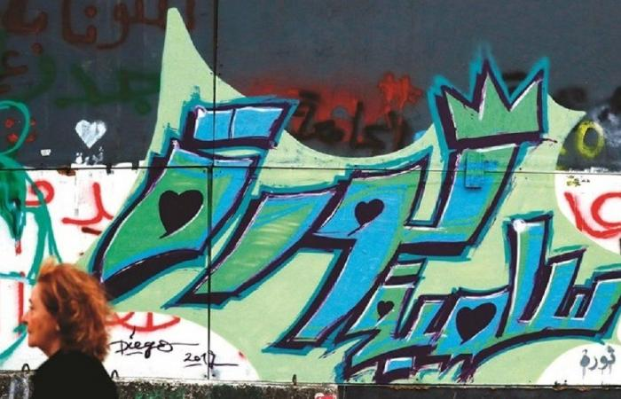 رسوم غرافيتي «الثورة».. تجتاح أحياء وسط بيروت الفاخرة
