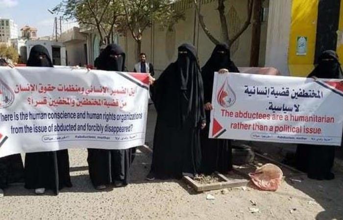 اليمن | صنعاء.. أمهات المختطفين يطالبن بتدخل لإنقاذ أبنائهن