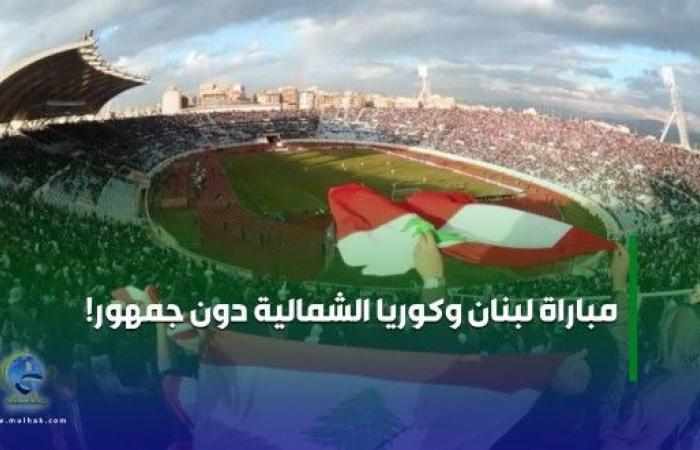 مباراة لبنان وكوريا الشمالية دون جمهور!