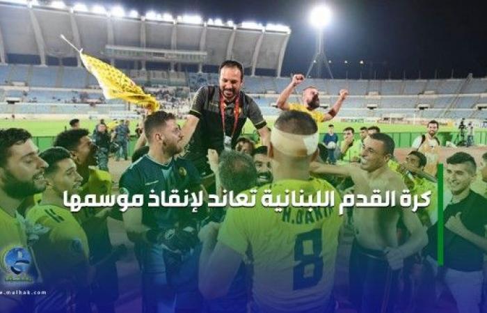 كرة القدم اللبنانية تعاند لإنقاذ موسمها