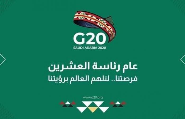 الخليح | السعودية تستهل اليوم رئاستها لمجموعة الـ20