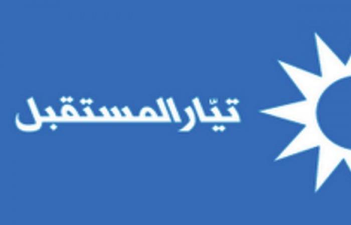 """بعد تعيين رئيس اتحاد بلديات الفيحاء…""""المستقبل"""" يتدخل"""