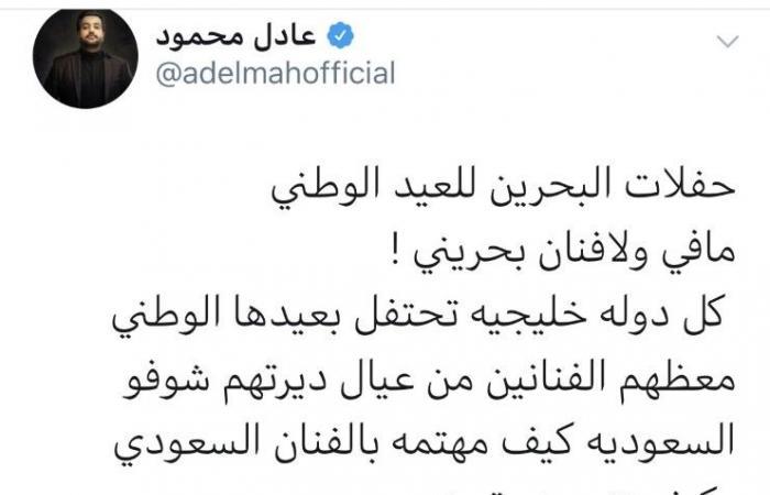 عادل محمود يهاجم منظّمي احتفالات عيد البحرين.. شاهدي!