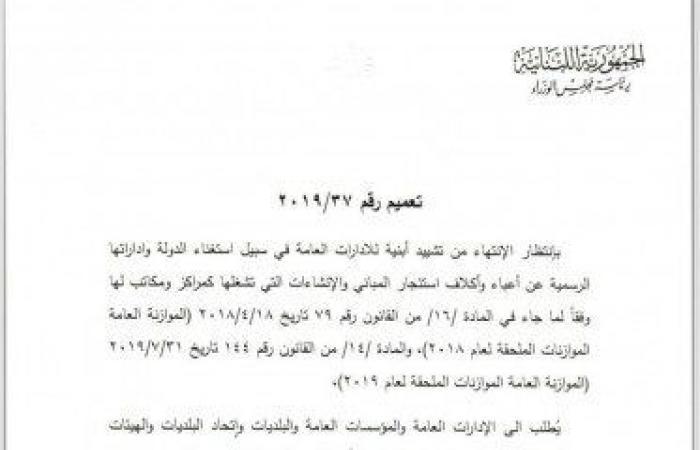 بعد طلب لجنة المال.. تعميم من الحريري (صورة)