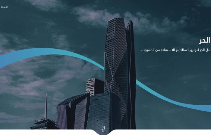 الخليح | السعودية تقر ضوابط العمل الحر.. وهذه التفاصيل