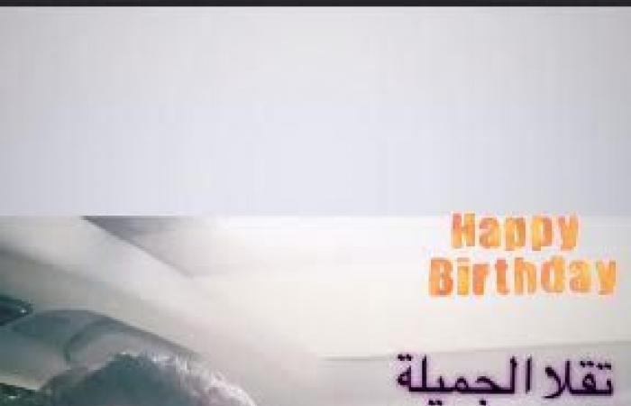 طاقم عروس بيروت يحتفلون بعيد ميلاد تقلا شمعون.. شاهدي