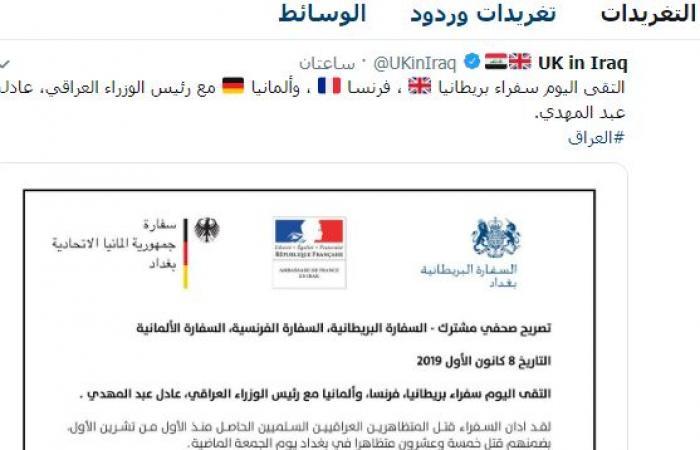 العراق | دول أوروبية ترفض عمل أي فصيل مسلح لا يخضع لسلطة العراق