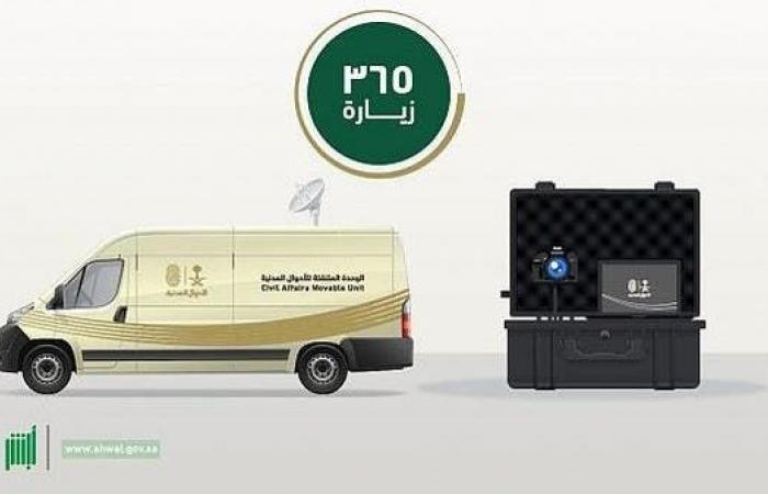 الخليح | خلال شهر.. هذه خدمات الأحوال المدنية المتنقلة بالسعودية