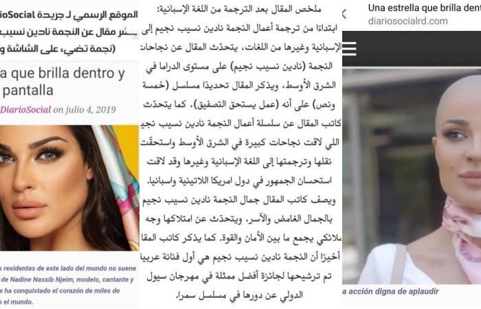 هل تنطلق نادين نجيم إلى العالمية بعدما احتفت بها الصحافة الإسبانية؟