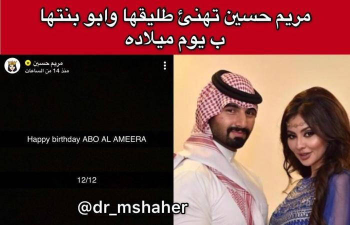 مريم حسين تُثير الشكوك حول عودتها إلى طليقها فيصل الفيصل!