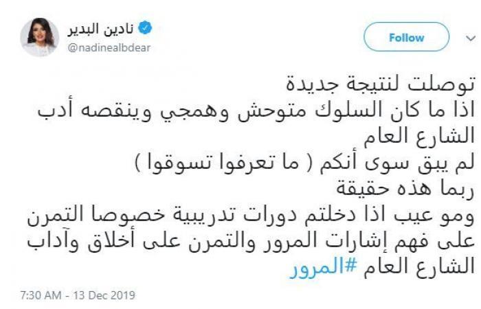 نادين البدير تُهاجم الرجال: حنعلمكم اتيكيت الشارع العام!