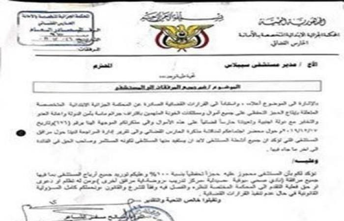 اليمن | حتى المستشفيات لم تسلم من نهب ميليشيات الحوثي!