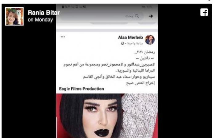 سيرين عبد النور ومحمود نصر في ورطة.. اتهامات بالسرقة!