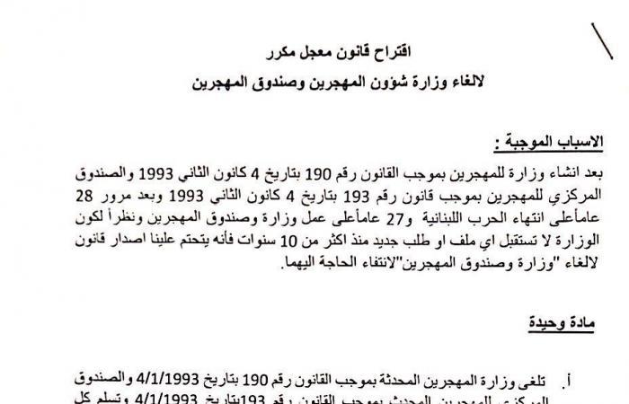 بالصورة- اقتراح قانون لإلغاء وزارة وصندوق المهجّرين