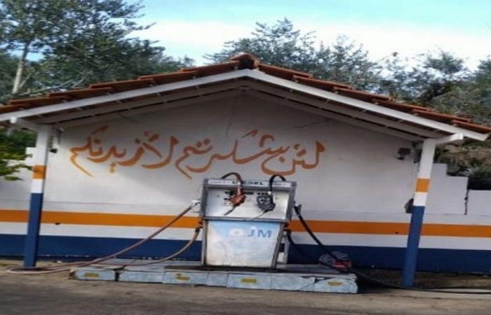 رفع خراطيم المازوت في محطات الجومة