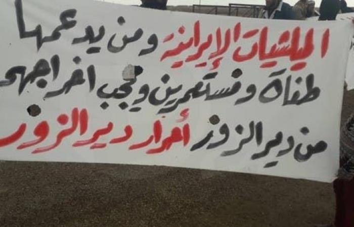سوريا   سوريا.. تظاهرات تطالب بخروج ميليشيات إيران من دير الزور