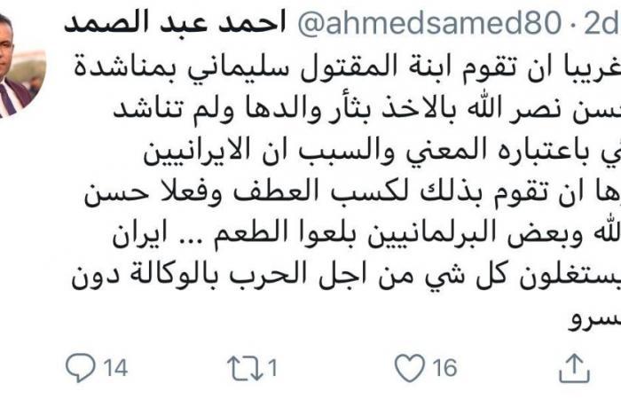 العراق | آخر تغريدة لصحفي البصرة القتيل.. ما علاقة ابنة سليماني؟