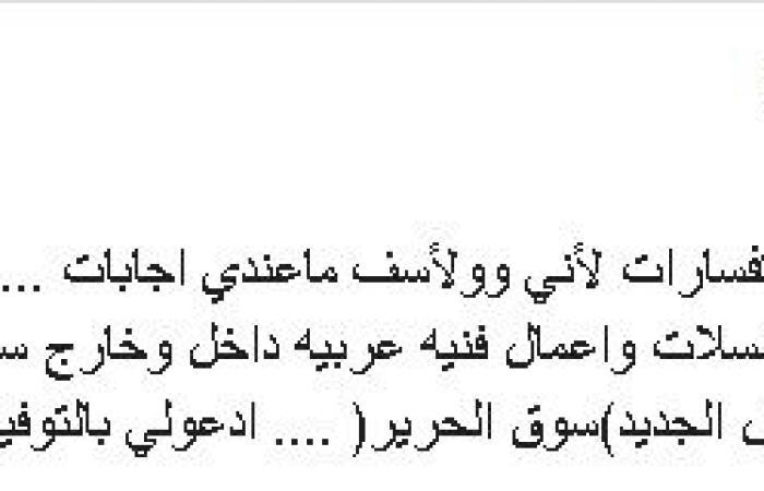 """صفاء سلطان تنسحب """"سوق الحرير"""".. وهذا ما قالته عن السبب!"""
