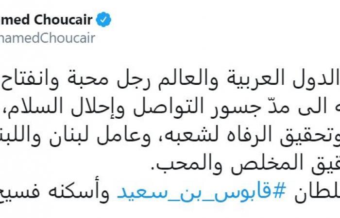 شقير نعى السلطان قابوس: خسر العالم رجل محبة وانفتاح