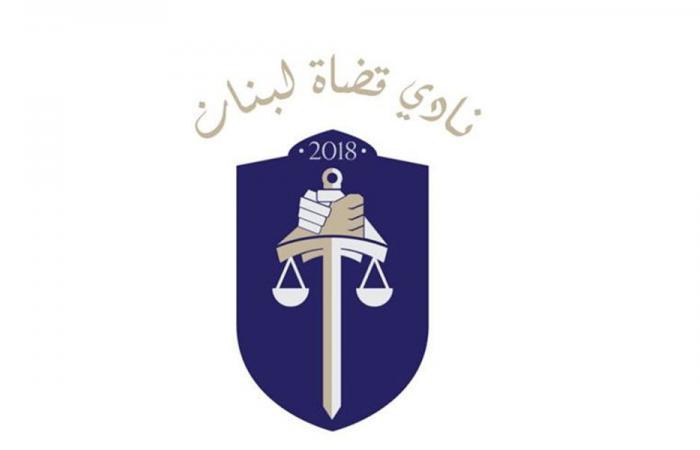 نادي قضاة لبنان: هيئة التحقيق الخاصة تتحرك متأخرة والمطلوب أكثر