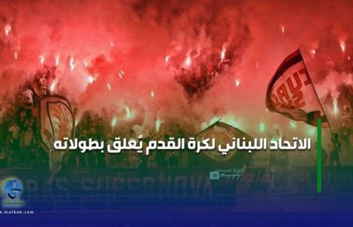 الاتحاد اللبناني لكرة القدم يُعلق جميع بطولاته