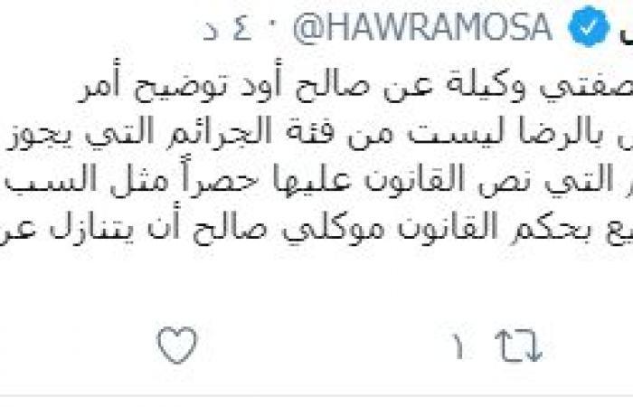 محامية صالح الجسمي توضح الموقف القانوني للتنازل عن قضيته مع مريم حسين