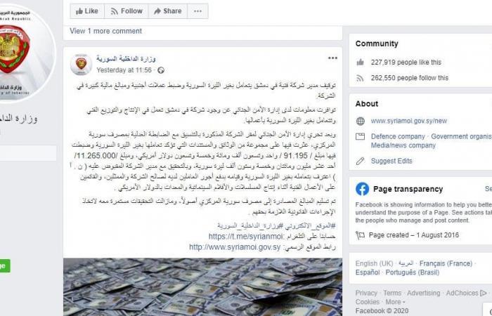 سوريا   كأصحاب السوابق.. اعتقال منتج سوري بعد مرسوم للأسد
