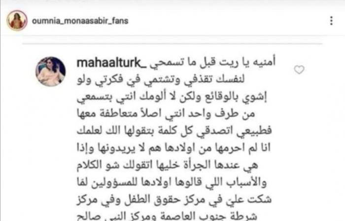 والدة حلا الترك تبكي في بث مباشر: أتعرض للتهديد والابتزاز من امرأة!