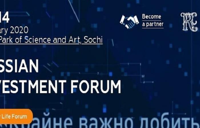 هل يؤجل منتدى الاستثمار الروسي بسوتشي بسبب 'كورونا'؟