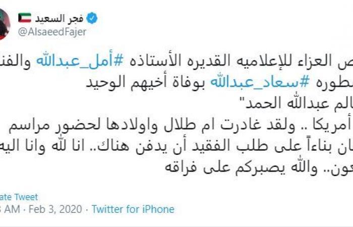 الموت يُفجع سعاد عبد الله.. والفنانة الكويتية تنفذ الوصية!