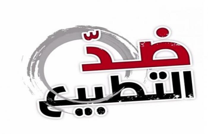 فلسطين | المجموعة الأكاديمية لفلسطين تحذر من مخاطر موجة التطبيع العربي-الإسرائيلي