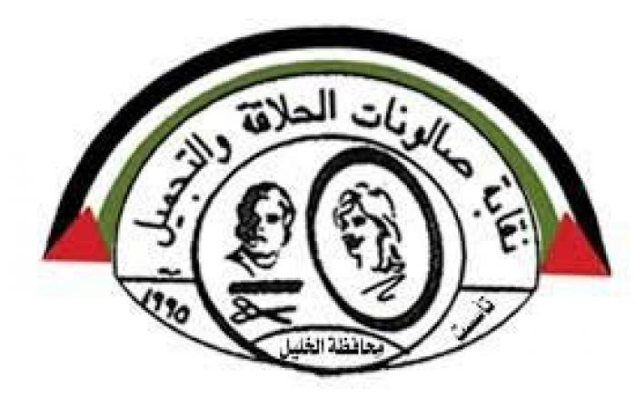 فلسطين | ورشة عمل لأصحاب صالونات الحلاقة والتجميل في الخليل