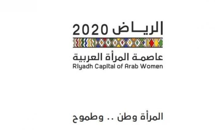 الخليج | هذه هي الهوية البصرية للرياض عاصمة للمرأة العربية