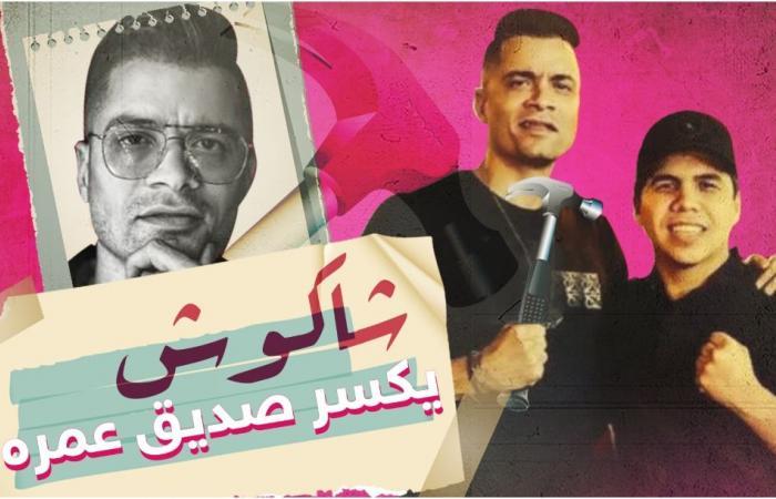 حسن شاكوش وعمر كمال.. العلاقة القوية تتحول لخيانة فنية! (فيديو)