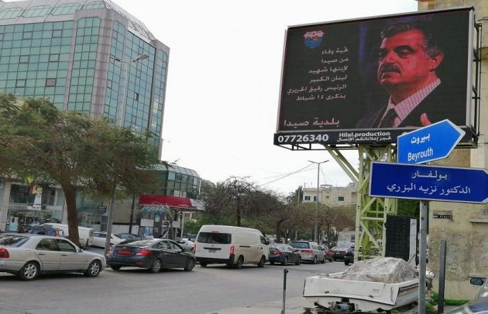صيدا تستعد لإحياء ذكرى 14 شباط