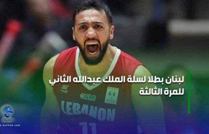 لبنان بطلا لسلة الملك عبدالله الثاني للمرة الثالثة