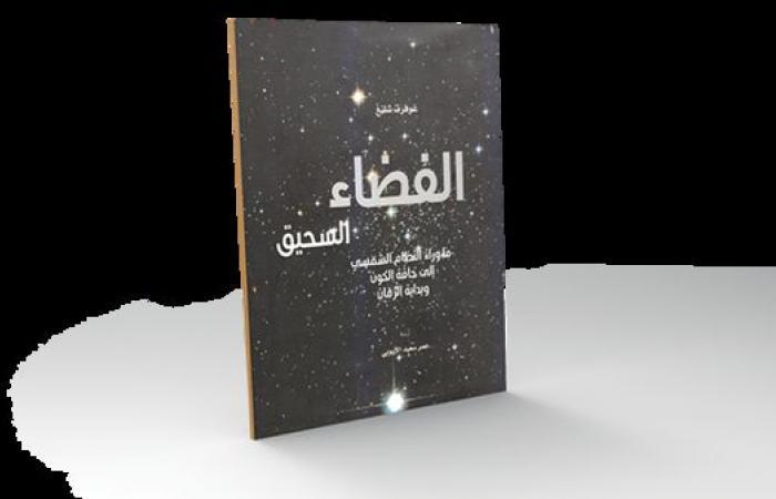 الفضاء السحيق.. كتاب يجعلك تطلق خيالك لما وراء حافة الكون