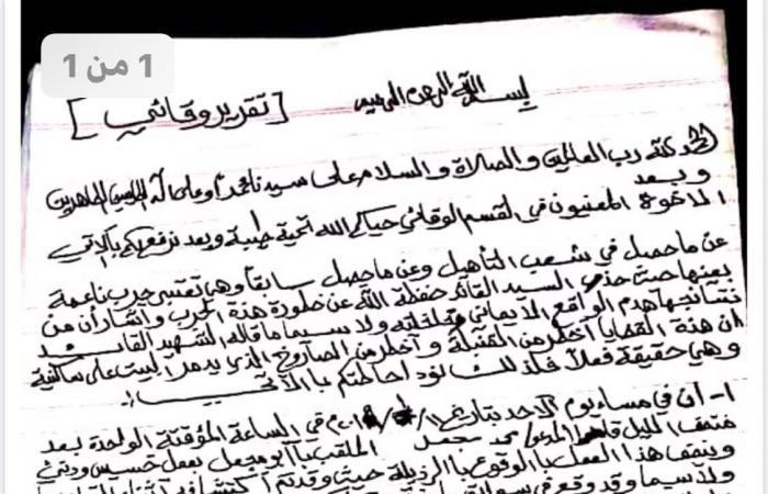 اليمن | وثائق.. اعترافات حوثية بتجنيد الأطفال وانتهاكات بحقهم
