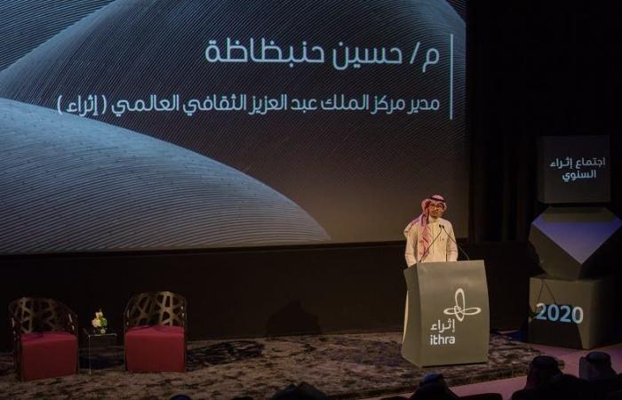 السعودية   هذه تفاصيل 50 فعالية إبداعية يطلقها إثراء في 2020