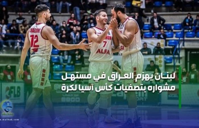 لبنان يهزم العراق في مستهل مشواره بتصفيات كأس آسيا لكرة السلة