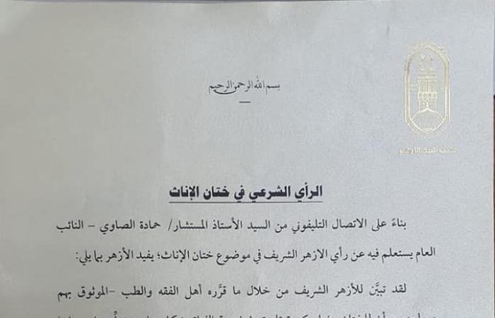 وفاة طفلة بالختان في مصر.. محاكمة والديها والطبيب