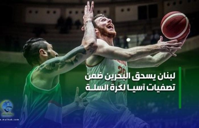 لبنان يسحق البحرين في تصفيات بطولة آسيا لكرة السلة